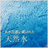 名水百選に選ばれた天然水
