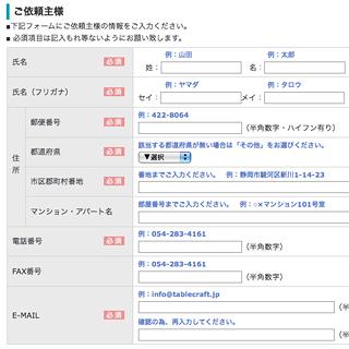 3)ご依頼主様情報の入力<STEP2>