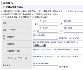 4)お届け先情報の入力<STEP2>