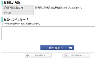 5)支払方法選択・お店へのメッセージ(任意)<STEP2>