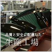 品質と安全に配慮した生産工場